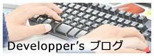 開発者のブログ