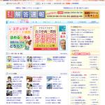 受験情報サイト - インターエデュ・ドットコム 2015-01-19 13-36-35
